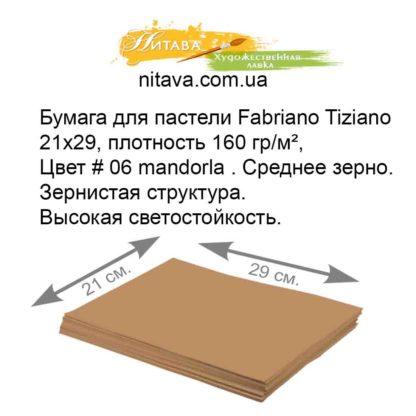 bumaga-dlya-pasteli-fabriano-tiziano-21h29-plotnost-160-gr-m-06-mandorla