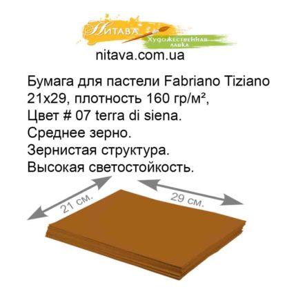 bumaga-dlya-pasteli-fabriano-tiziano-21h29-plotnost-160-gr-m-07-terra-di-siena