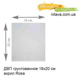 dvp-gruntovannoe-18h20-sm-akril-rosa
