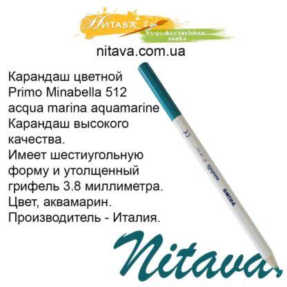 karandash-cvetnoi-primo-minabella-512-acqua-marina-aquamarine