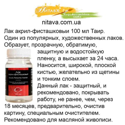 lak-akril-fistashkovyi-100-ml-tair