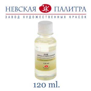 lak-akril-stirolnyi-120-ml-zhk-nevskaya-palitra 2
