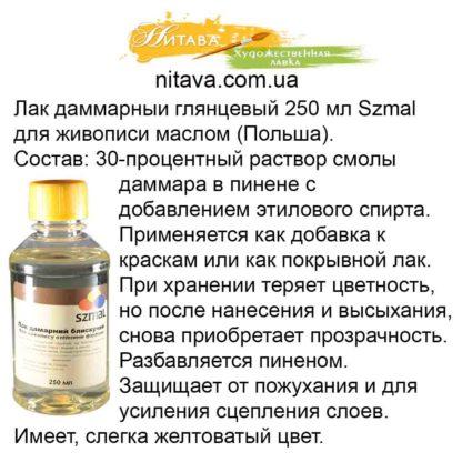 lak-dammarnyi-glyancevyi-250-ml-szmal 2
