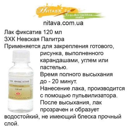 lak-fiksativ-120-ml-zhk-nevskaya-palitra