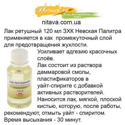 lak-retushnyi-120-ml-zhk-nevskaya-palitra