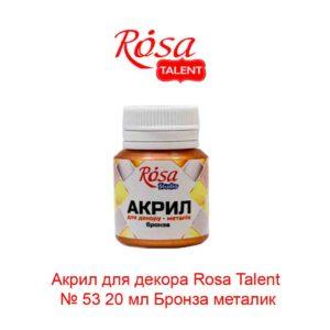 akril-dlja-dekora-rosa-talent-53-20-ml-bronza-metalik-1