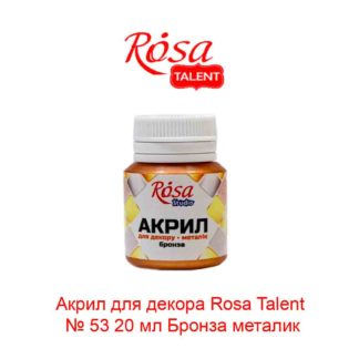 akril-dlja-dekora-rosa-talent-53-20-ml-bronza-metalik-1