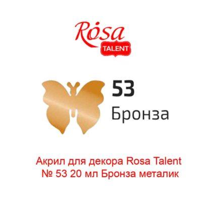 akril-dlja-dekora-rosa-talent-53-20-ml-bronza-metalik-2