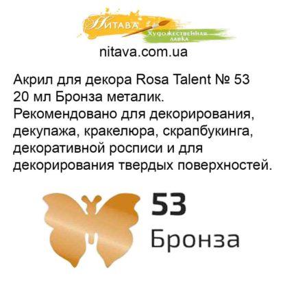 akril-dlja-dekora-rosa-talent-53-20-ml-bronza-metalik