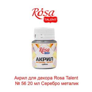 akril-dlja-dekora-rosa-talent-56-20-ml-serebro-metalik-1