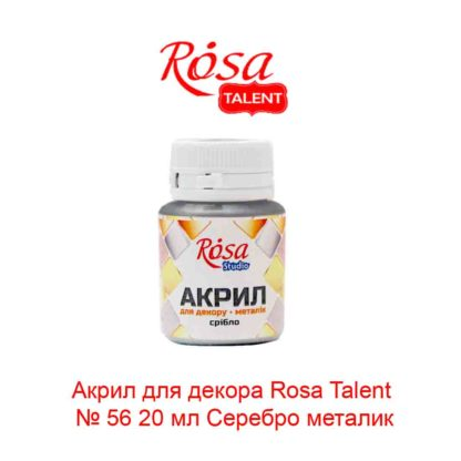 akril-dlja-dekora-rosa-talent-56-20-ml-serebro-metalik-1