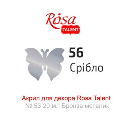 akril-dlja-dekora-rosa-talent-56-20-ml-serebro-metalik-2