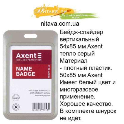bejdzh-slajder-vertikalnyj-54h85-mm-axent-teplo-seryj