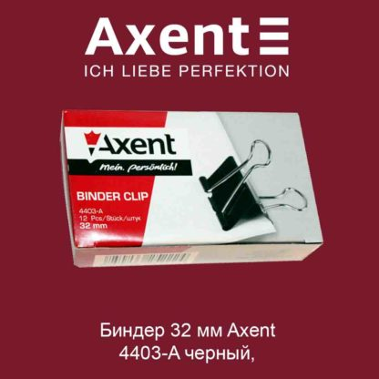 binder-32-mm-axent-4403-a-chernyj-1