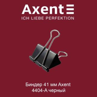 binder-41-mm-axent-4404-a-chernyj-1