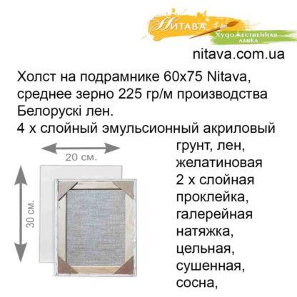 holst-na-podramnike-60h75-nitava-srednee-zerno-1