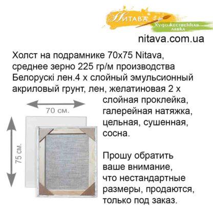 holst-na-podramnike-70h75-nitava-srednee-zerno-len-1