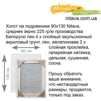 holst-na-podramnike-90h130-nitava-srednee-zerno 1