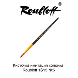 kistochka-imitacija-kolonka-roubloff-1s15-5-1