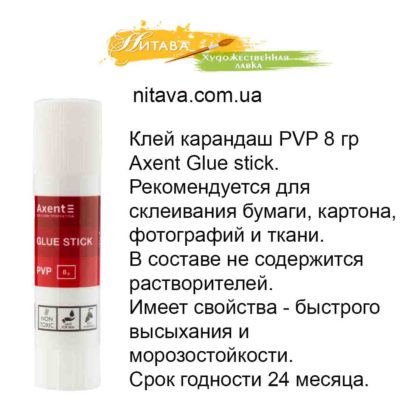 klej-karandash-pvp-8-gr-axent-glue-stick