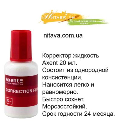 korrektor-zhidkost-axent-20-ml