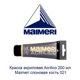 kraska-akrilovaja-acrilico-200-ml-maimeri-slonovaja-kost-021-1