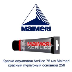 kraska-akrilovaja-acrilico-75-ml-maimeri-krasnyj-purpurnyj-osnovnoj-256-1