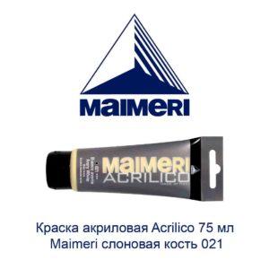 kraska-akrilovaja-acrilico-75-ml-maimeri-slonovaja-kost-021-1