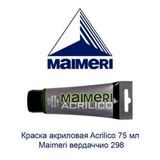 kraska-akrilovaja-acrilico-75-ml-maimeri-verdachchio-298-1