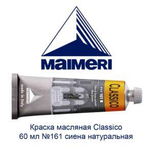 kraska-masljanaja-classico-60-ml-161-siena-naturalnaja-maimeri-1
