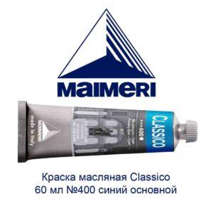 kraska-masljanaja-classico-60-ml-400-sinij-osnovnoj-maimeri-1