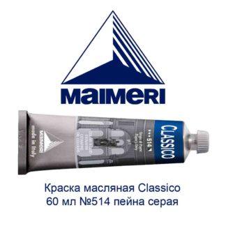 kraska-masljanaja-classico-60-ml-514-pejna-seraja-maimeri-1