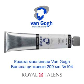 kraska-masljannaja-van-gogh-belila-cinkovye-200-ml-104-royal-talens-1