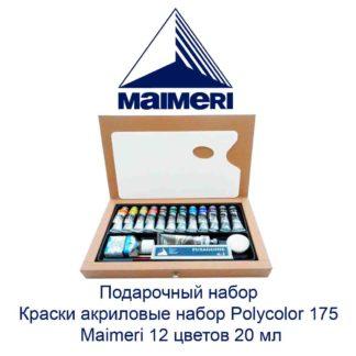 kraski-akrilovye-nabor-polycolor175-maimeri12-cvetov-20-ml-3
