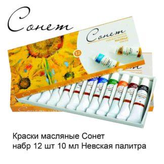 kraski-masljanye-sonet-nabr-12-sht-10-ml-nevskaja-palitra-3