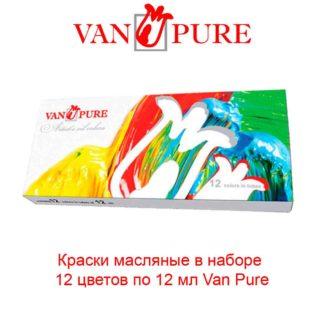 kraski-masljanye-v-nabore-12-cvetov-po-12-ml-van-pure-1
