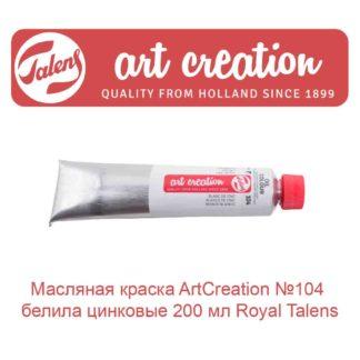 masljanaja-kraska-artcreation-104-belila-cinkovye-200-ml-royal-talens-1