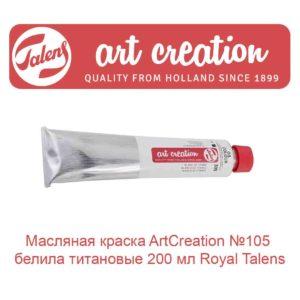 masljanaja-kraska-artcreation-105-belila-titanovye-200-ml-royal-talens-1