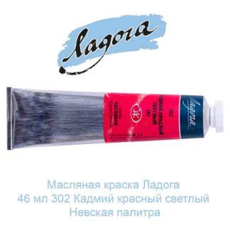 masljanaja-kraska-ladoga-46-ml-302-kadmij-krasnyj-svetlyj-nevskaja-palitra-1