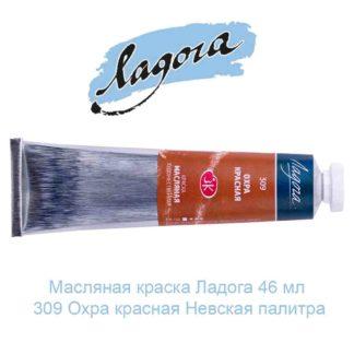 masljanaja-kraska-ladoga-46-ml-309-ohra-krasnaja-nevskaja-palitra-1