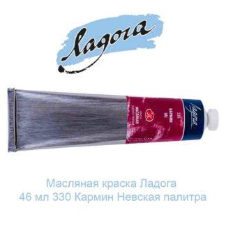 masljanaja-kraska-ladoga-46-ml-330-karmin-nevskaja-palitra-1