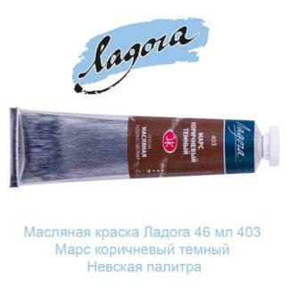 masljanaja-kraska-ladoga-46-ml-403-mars-korichnevyj-temnyj-nevskaja-palitra-1