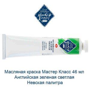 masljanaja-kraska-master-klass-46-ml-anglijskaja-zelenaja-svetlaja-nevskaja-palitra-1