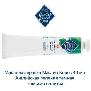 masljanaja-kraska-master-klass-46-ml-anglijskaja-zelenaja-temnaja-nevskaja-palitra-1