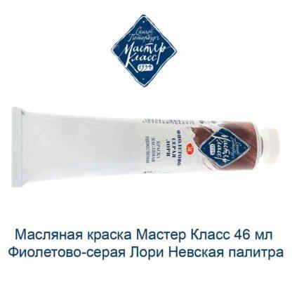 masljanaja-kraska-master-klass-46-ml-fioletovo-seraja-lori-nevskaja-palitra-1