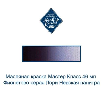 masljanaja-kraska-master-klass-46-ml-fioletovo-seraja-lori-nevskaja-palitra-3