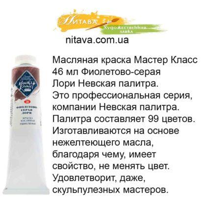 masljanaja-kraska-master-klass-46-ml-fioletovo-seraja-lori-nevskaja-palitra