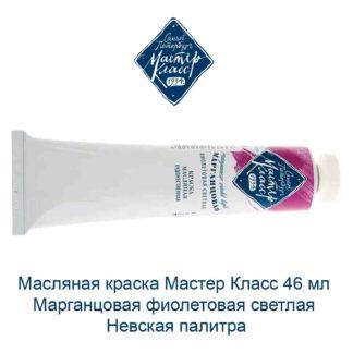 masljanaja-kraska-master-klass-46-ml-margancovaja-fioletovaja-svetlaja-nevskaja-palitra-1