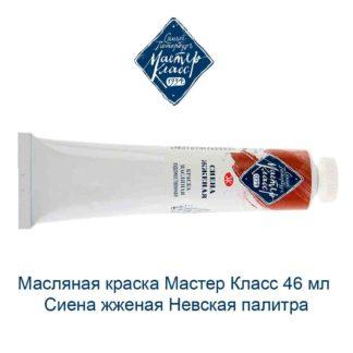 masljanaja-kraska-master-klass-46-ml-siena-zhzhenaja-nevskaja-palitra-1