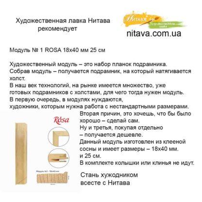 modul-1-rosa-18h40-mm-25-sm